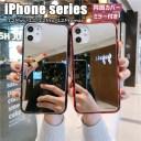 「一部在庫発送」iPhone12 Mini iPhone 12 Pro iPhone 12 pro Max 鏡面 iPhone11 Pro Max XS M……
