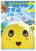 ふなのみくす2 〜ナッシーバカンス沖縄篇〜 [DVD]