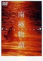 南極物語 [DVD]