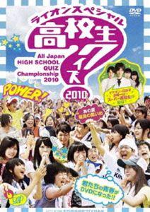 [DVD] 第30回全国高等学校クイズ選手権 高校生クイズ2010