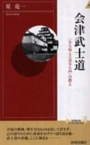 会津武士道 「ならぬことはならぬ」の教え