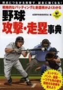 野球攻撃・走塁事典 戦略的なバッティングと走塁術がよくわかる