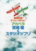 すぐにハモれる!!アカペラ宮崎駿&スタジオジブリ