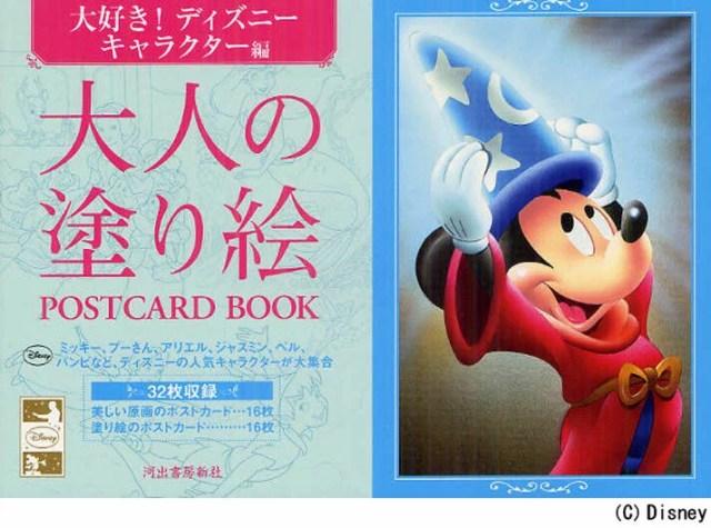 大人の塗り絵POSTCARD BOOK 大好き!ディズニーキャラクター編
