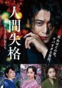 人間失格 太宰治と3人の女たち DVD [DVD]