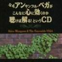 宮川彬良&アンサンブル・ベガ / なぜアンサンブル・ベガがこんなに心に効くのか聴けば解る! というCD [CD]