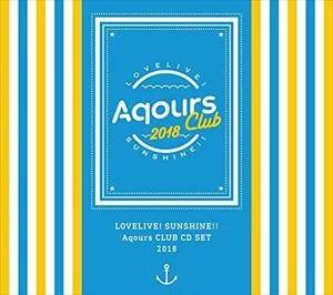 [送料無料] Aqours / ラブライブ!サンシャイン!! Aqours CLUB CD SET 2018(期間限定生産盤) [CD]