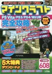 マインクラフトPS Vita/PS3/PS4/Wii U版完全攻略 丁寧解説608