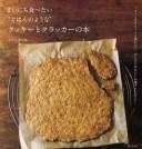 """まいにち食べたい""""ごはんのような""""クッキーとクラッカーの本 バターも生クリームも使わない、からだにやさしいお菓子レシピ"""
