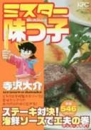 ミスター味っ子 ステーキ対決!海鮮ソース