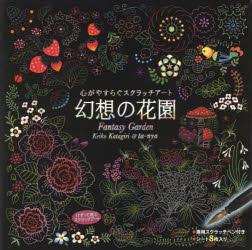 心がやすらぐスクラッチアート 幻想の花園