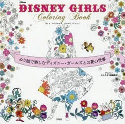 DISNEY GIRLS Coloring Book ぬり絵で楽しむディズニー・ガールズとお花の世界