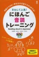 にほんご音読トレーニング CD2枚付