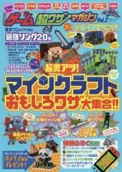 ゲーム超ワザマガジン Vol.2