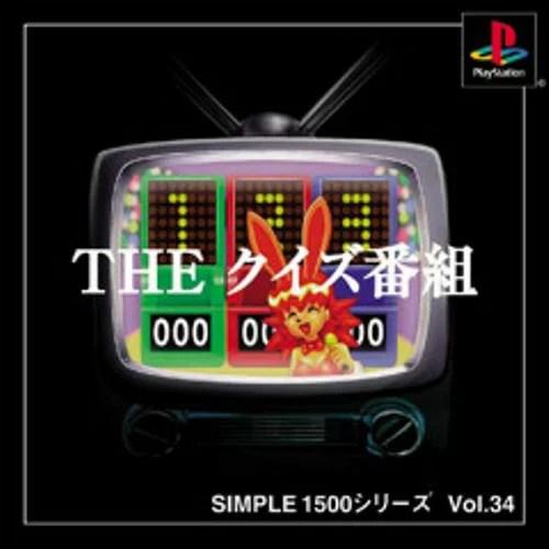 【中古】研磨済 追跡可 送料無料 PS SIMPLE1500シリーズ Vol.34 THE クイズ番組