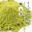 【1000円ポッキリ 送料無料】 お茶 粉末 まるごと粉末緑茶200g 静岡茶100% 飲料用 加工用対応