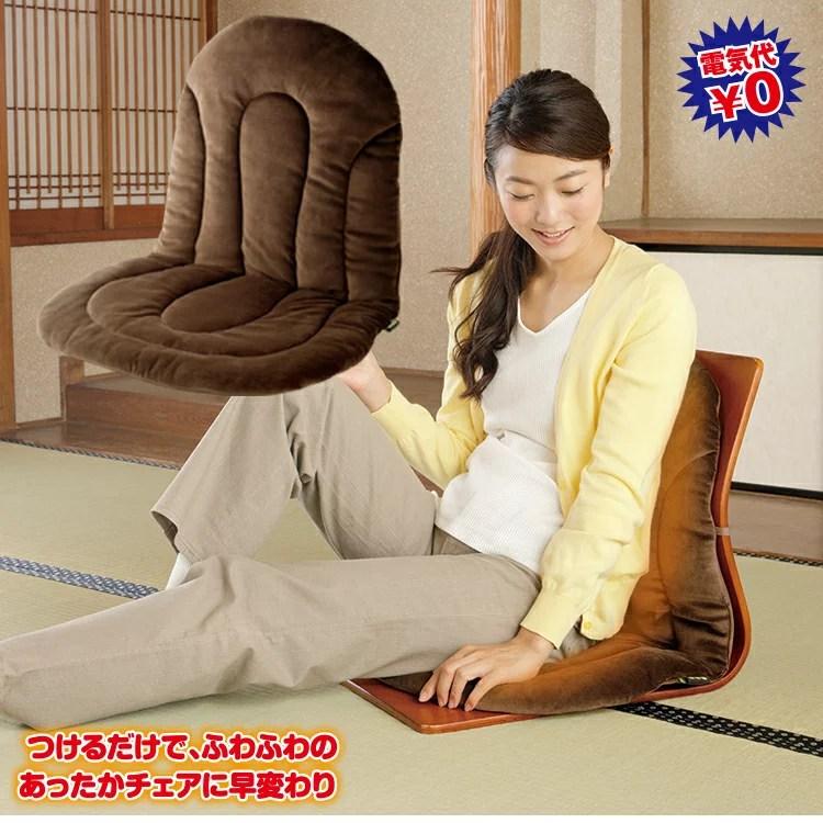 お尻 温め グッズ[暖暖あったか椅子クッション]背中・座面部分を蓄熱保温でじんわり温める!電気不要で節電!あったかクッシ