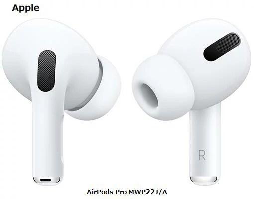 【7/4〜11 買いまわりでポイント最大17倍】保証未開始品 Apple AirPods Pro MWP22J/A 本体 アップル ワイヤレスイヤホン 単体 新品