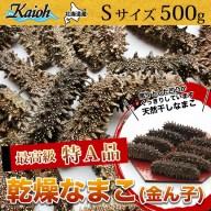 【送料無料】乾燥なまこ 北海道産乾燥なまこ【特A品】Sサイズ