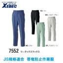 作業服・作業着・秋冬用 ツータックスラックス ジーベック xebec 7552 作業服 110〜120cm