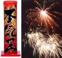 花火師の情熱を花火へ闘魂注入!本気玉(打上花火)
