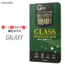 Galaxy ガラスフィルム 強化ガラス 保護フィルム Galaxy Feel Galaxy S6 Galaxy S5 Galaxy S4 Galaxy Note Edge Galaxy Note3 液晶保護..