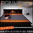 モダンライト付きフロアベッド【FIGRINO】フィグリーノ【国産ポケットコイルマットレス付き】セミダブル