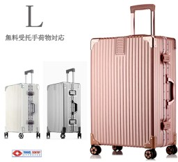 スーツケース大型・Lサイズ A053・超軽量・TSAロック搭