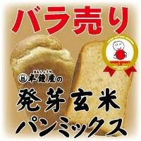 【バラ売り】◆岡山県津山産はいいぶき巨大胚芽米 発芽玄米パン