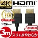 HDMIケーブル 3m 3,0m 300cm Ver.2.0 4K 3D対応 スリム 細線 ハイスピード 3メートル 【メール便専用】