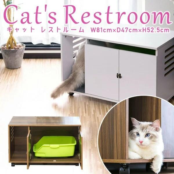 1年保証 猫 トイレ カバー 隠す トイレカバー レストルーム 収納 キャスター付き 家具 おしゃれ キャット ...