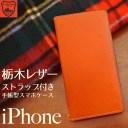 iPhone13 ケース Pro Max mini iPhone 12 SE iPhoneケース 手帳型 栃木レザー 本革 iPhone11 i……