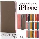 【ネコポス送料無料】 iPhone12 ケース Pro Max mini iPhone SE 2 iPhoneケース 手帳型 バイカ……