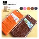 高級本革仕様 スマホケース 背面クロコデザイン iPhoneケース 本革 レザー カバー iPhone7 iPh……