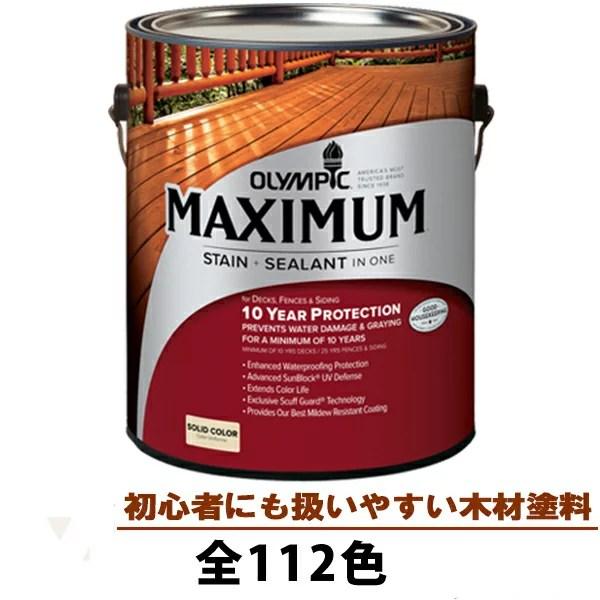 全112色 木材保護塗料 オリンピック マキシマム(塗り潰し)3.78L(塗料/