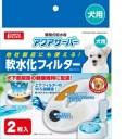 マルカン アクアサーバー軟水化フィルター犬用 【4906456558248:475】