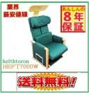 【送料無料 8年保証付 良品】ヘルストロン T7000W