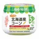 ベビーフード キューピーベビーフード 瓶詰70g 北海道産コーン (A-13) [5]