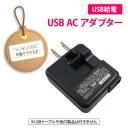 家庭用コンセントから充電ができる USB AC アダプターヘアアイロン本体と同時購入で送料無料 ヒーローグリーン