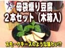 母袋 燻り 豆腐 母袋燻り豆腐(2本セット) ギフト プレゼント 御礼 お礼 誕生日 御祝い お祝 贈答品 内祝
