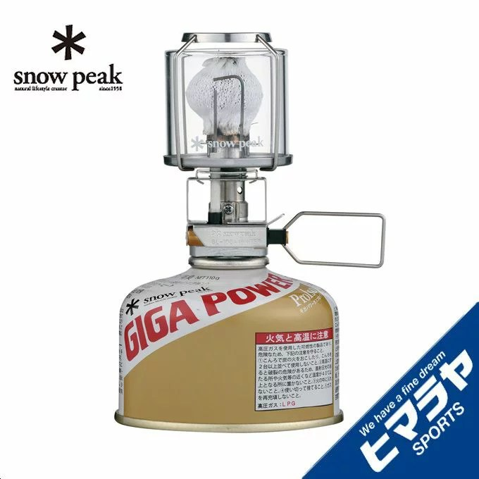 スノーピーク snow peak ガスランタン ギガパワーラ