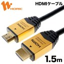 HDM15-891GD HORIC ハイスピードHDMIケーブル 1.5m ゴールド 4K/60p HDR 3D HEC ARC リンク機能 【ホーリック】【送料無料】