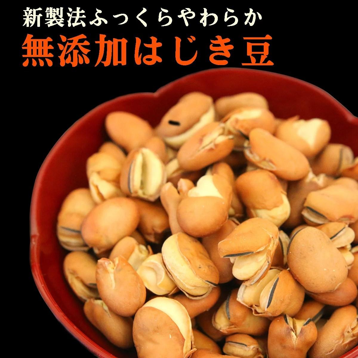 【無添加 無塩 無油】遠赤焙煎 はじき豆 (煎り空豆) 新製法でふっくらサクサク