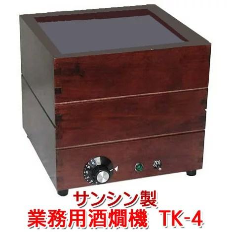 あす楽 業務用酒燗器電気式燗どうこ かんすけ TK-4型(サ