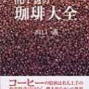 【送料無料】 田口護の珈琲大全 / 田口護 【本】