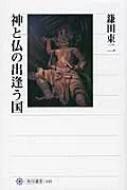 神と仏の出逢う国 角川選書 / 鎌田東二 【全集・双書】