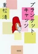 ブランケット・キャッツ 朝日文庫 / 重松清 シゲマツキヨシ 【文庫】