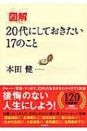 図解20代にしておきたい17のこと / 本田健 ホンダケン 【本】