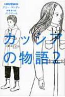 カッシアの物語 2 / アリー・コンディ 【本】