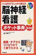 パッと引けてしっかり使える脳神経看護ポケット事典 / 塩川芳昭 【本】